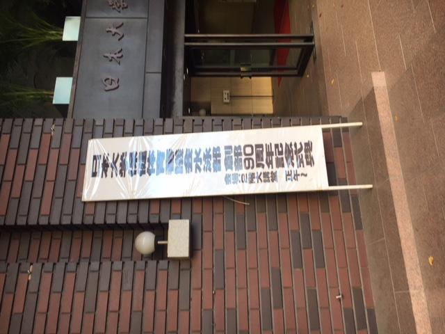 日本大学水泳部創立90周年パーティ