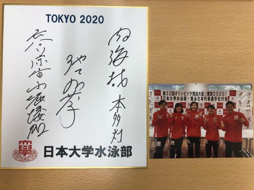 東京オリンピック代表